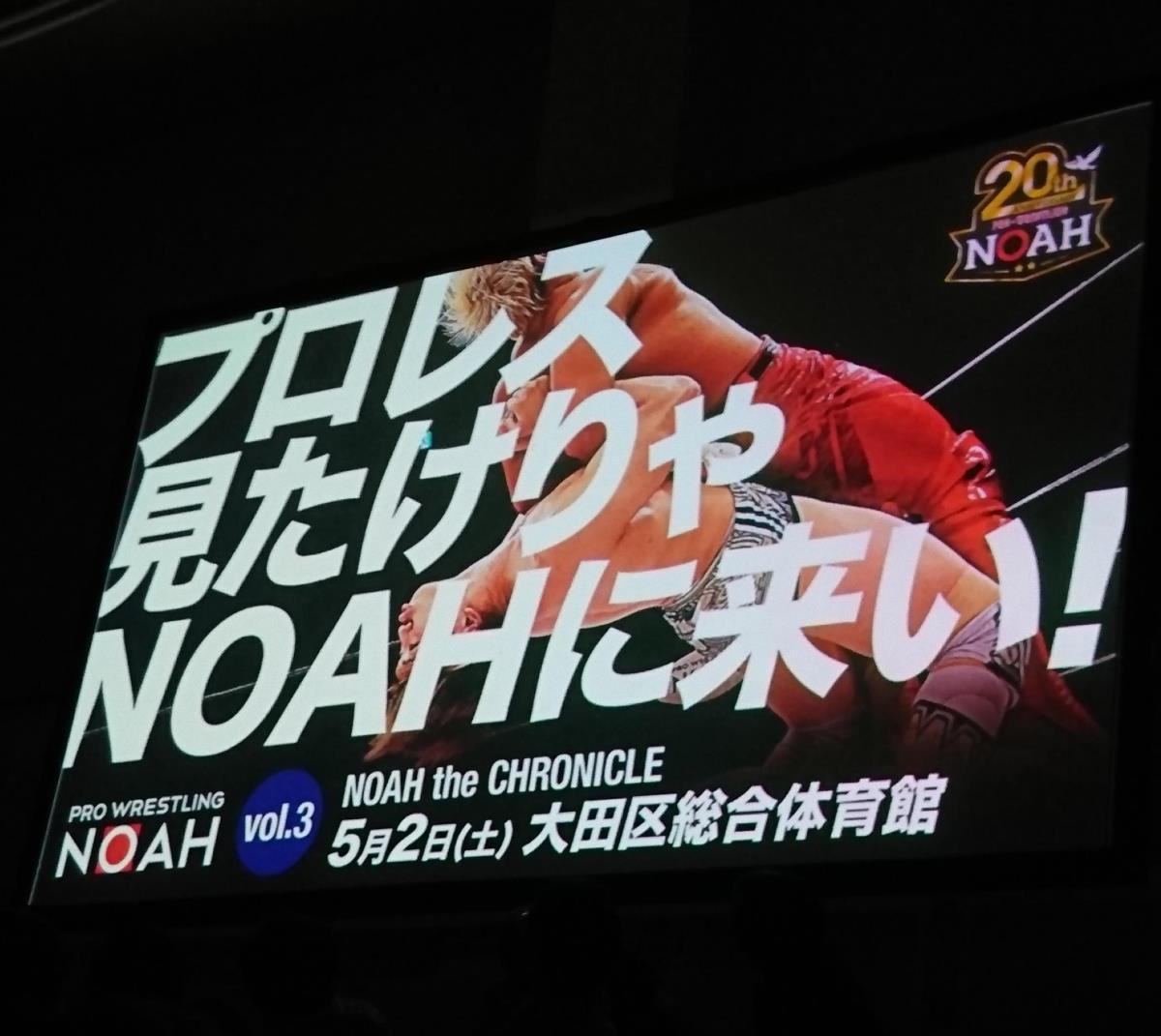 スクリーンで来年5月2日の大田区総合体育館大会が発表された