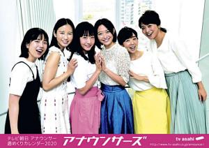 テレビ朝日アナウンサーカレンダー(卓上)面表紙(