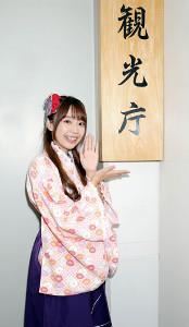 観光庁を笑顔で訪問した高田