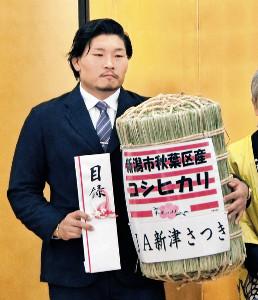 稲垣啓太はコシヒカリ300キロを受け取る