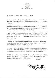 受賞した秋山に向けた長嶋茂雄さん直筆サイン入りの祝辞