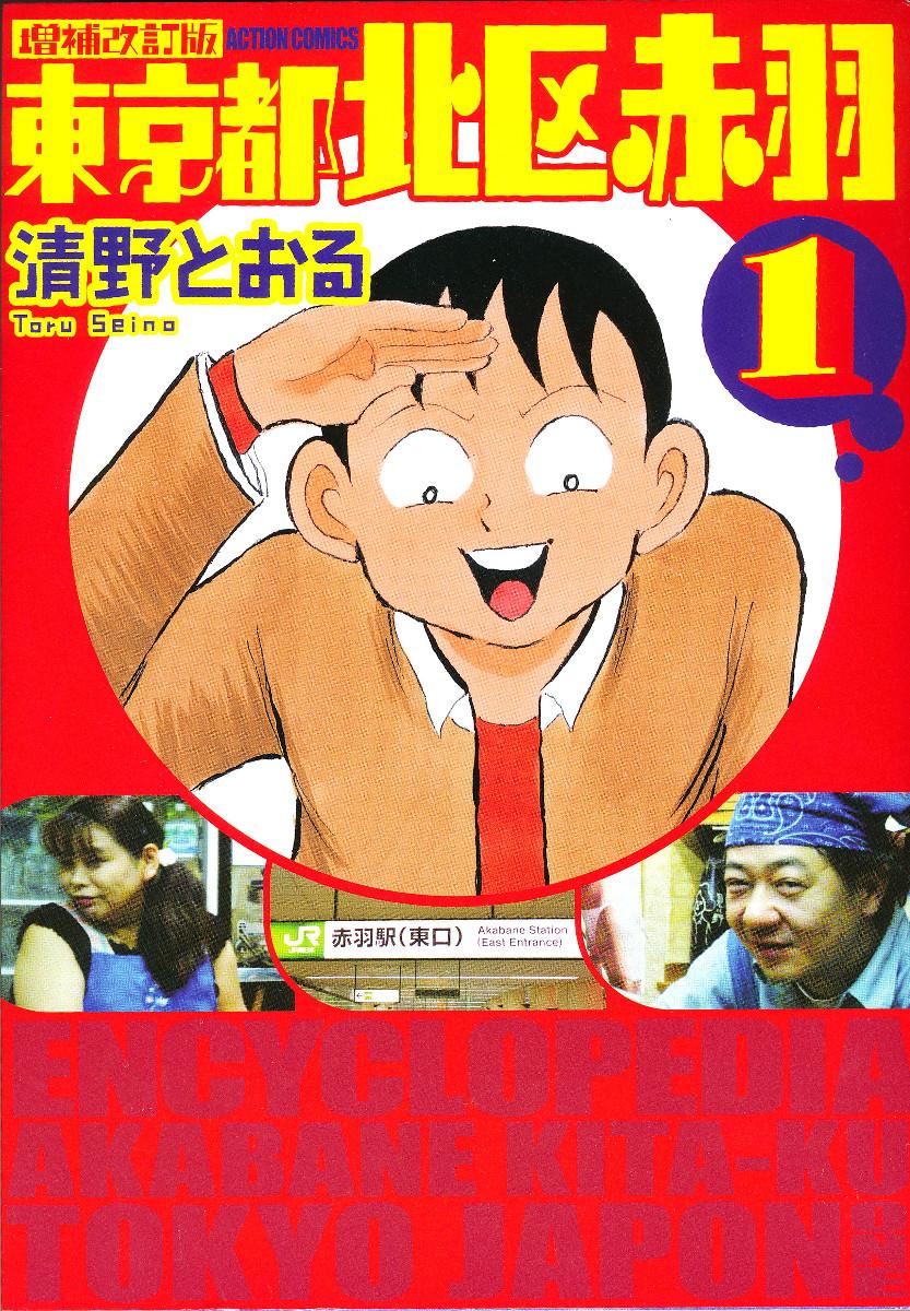 清野とおるさんの代表作「東京都北区赤羽」。表紙に描かれた主人公は清野さん自身だ