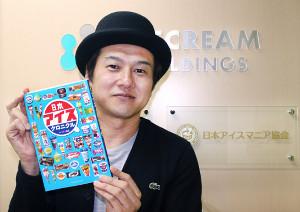 振り返る日本の「アイス文化」…アイスマン福留さんがまとめた500 ...