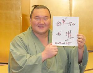 九州場所で43回目の優勝を飾った白鵬は、次の目標を「50回の優勝」とし、力強く色紙に記した