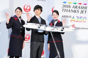 JAL新特別塗装機をお披露目し、CAと笑顔で手を振る嵐の松本潤(カメラ・小泉 洋樹)