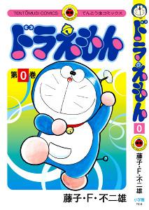6種類の「第1話」が収録された「ドラえもん 0巻」の表紙(C)藤子プロ・小学館