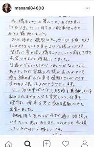 インスタグラムより@manami84808