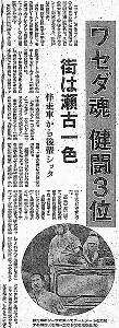 1980年1月4日付本紙