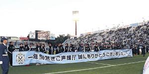ホーム最終戦を終え横断幕を手にあいさつする磐田イレブン