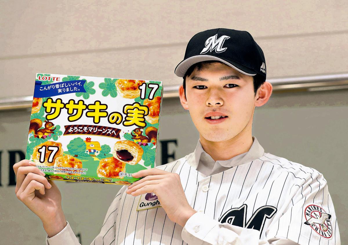 スナック菓子「パイの実」を模し、背番号17が入った「ササキの実」を球団からプレゼントされ笑顔の大船渡高・佐々木(カメラ・中島 傑)