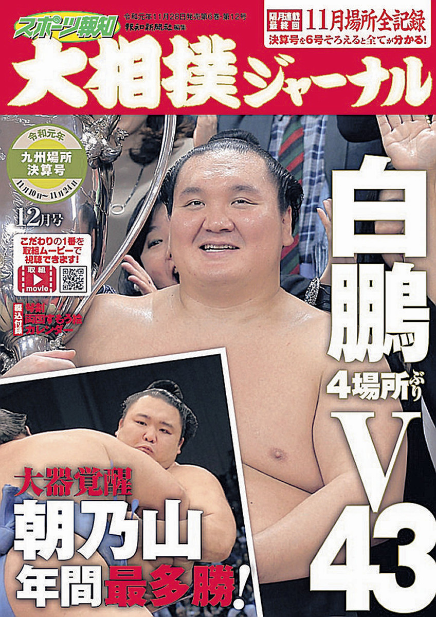 大相撲ジャーナル12月号表紙は白鵬V43