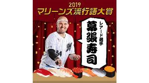 「マリーンズ流行語大賞」にはレアードの「幕張寿司」が選ばれた