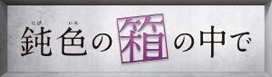 「鈍色の箱の中で」のロゴ(C)テレビ朝日