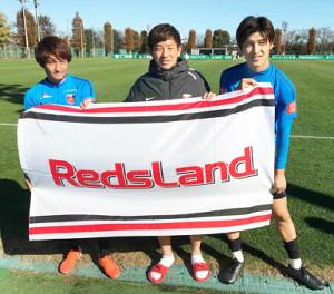 復興支援プロジェクト「きみのて」を立ち上げた浦和DF宇賀神(中央)、賛同者のMF関根(左)、MF橋岡
