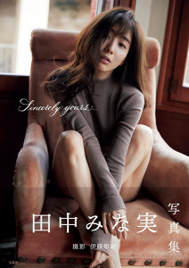 初版部数が12万部に決定した田中みな実の1st写真集「Sincerely yours…」