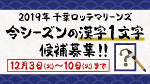 ロッテは球団公式インスタグラムで「今年の漢字1文字」を募集