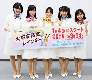 会見に出席した「たこやきレインボー」の(左から)春名麻依、彩木咲良、清井咲希、根岸可蓮、堀くるみ