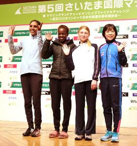 さいたま国際マラソン招待選手会見に出席した(左から)B・オルジラ、P・ジェプチルチル、N・サヴィナ、吉田香織