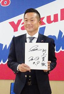 石川は、色紙に「初志貫徹」と記して来季への意気込みを語った
