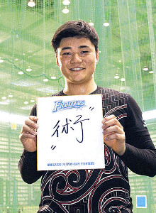 今年の漢字に「術」としたためた日本ハム・清宮幸太郎内野手