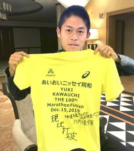 フル通算100回記念Tシャツを手にする川内優輝