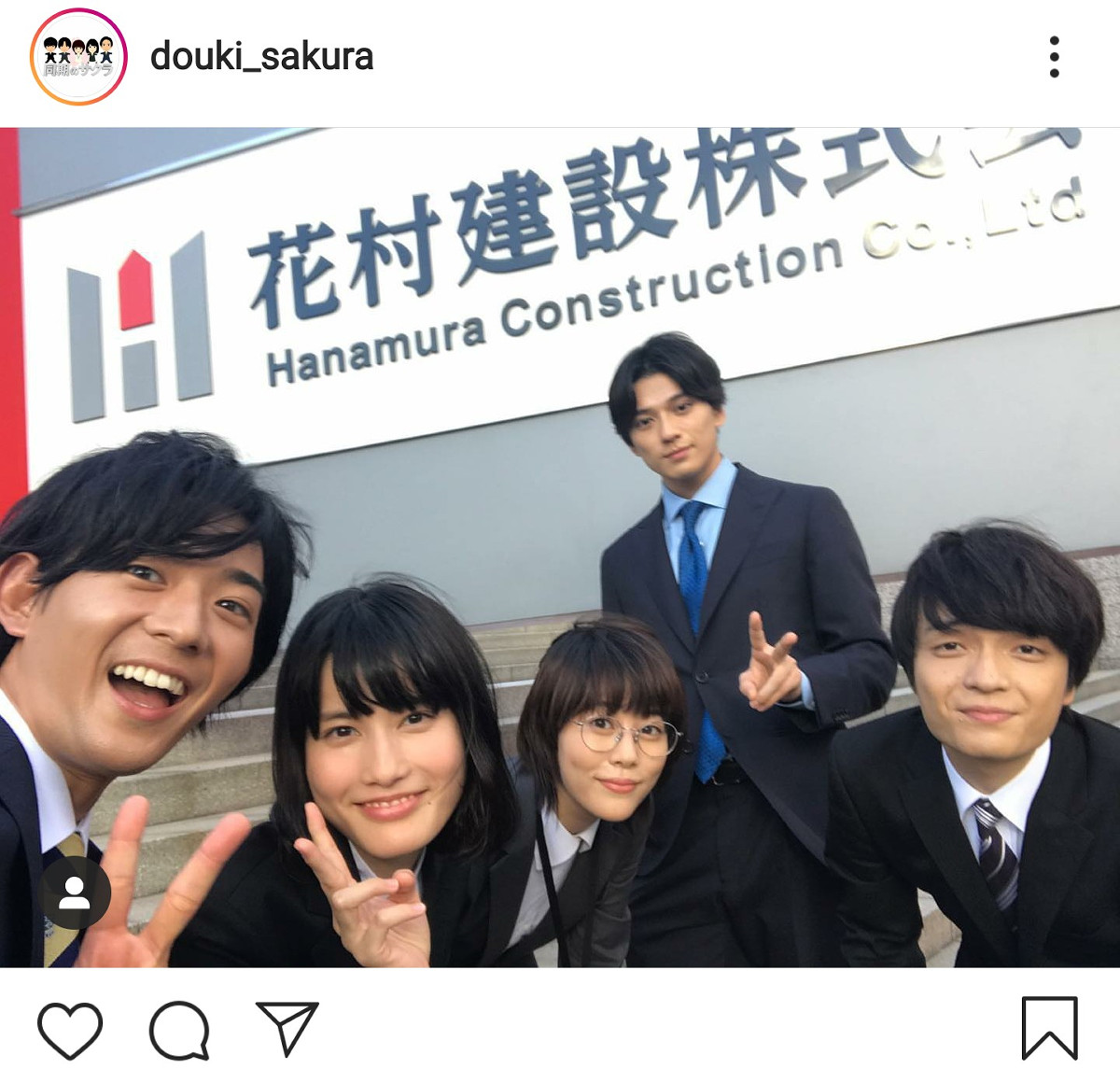 インスタグラムより@douki_sakura