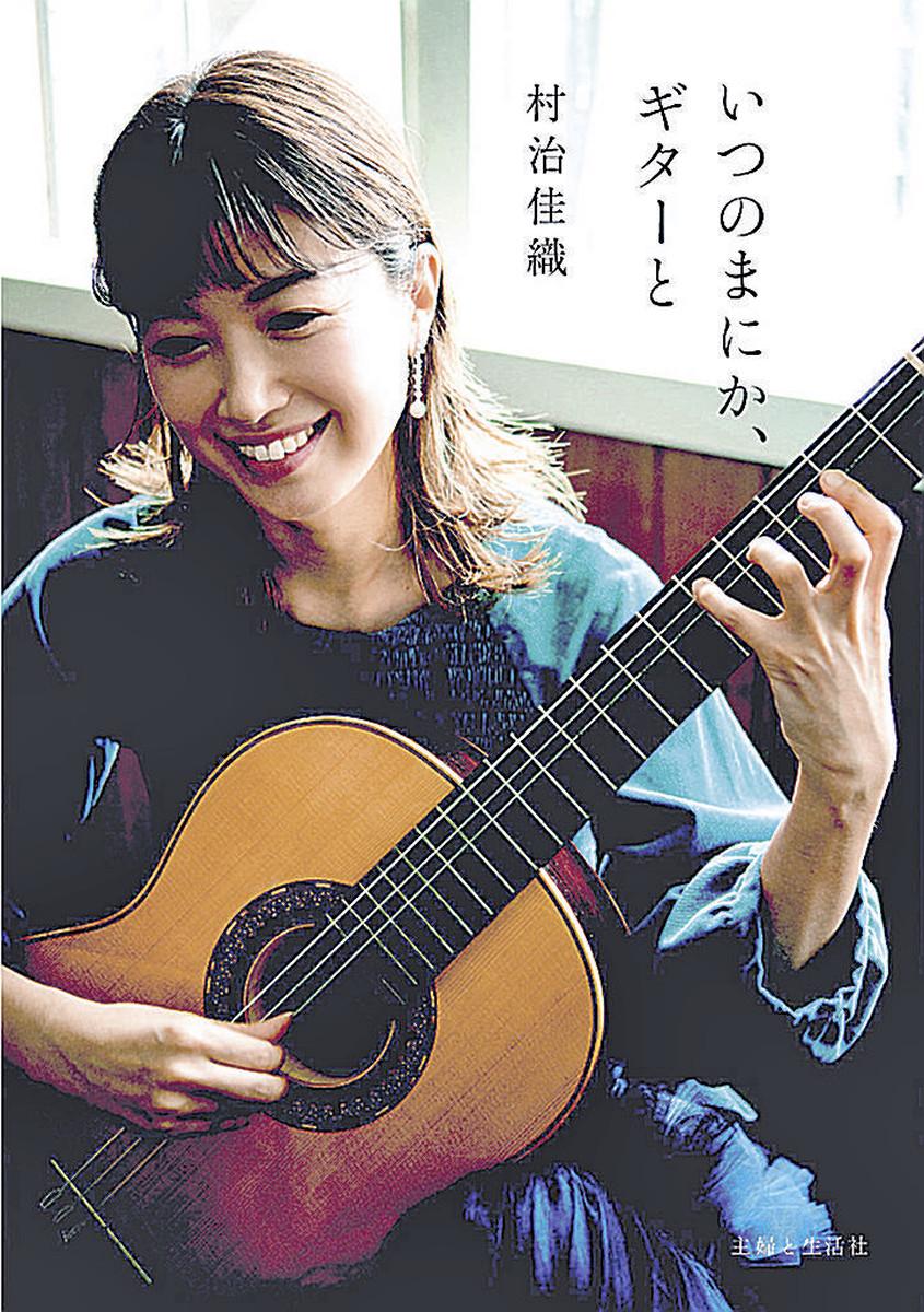 村治の初エッセー「いつのまにか、ギターと」の表紙