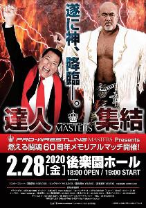 猪木氏と武藤が並ぶマスターズのポスター