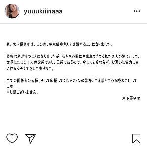インスタグラムより@yuuukiiinaaa