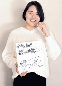 東京五輪イヤーにかける思いを色紙に記した北口
