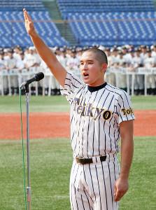 東東京大会開会式で選手宣誓する帝京・杉谷拳士