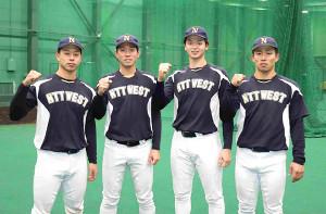 始動したNTT西日本の(左から)辻本勇樹、大江克哉、松尾一樹、野村勇