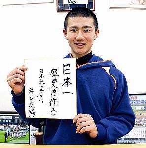 「日本一」への思いを色紙に記した航空石川・井口主将