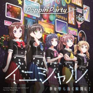 Poppin'Party「イニシャル/夢を撃ち抜く瞬間に!」(C)BanG Dream! Project