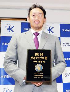母校の京産大を訪れ、サギタリウス基金顕彰式に出席した平野