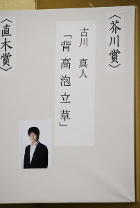 古川真人さんの「背高泡立草」が芥川賞