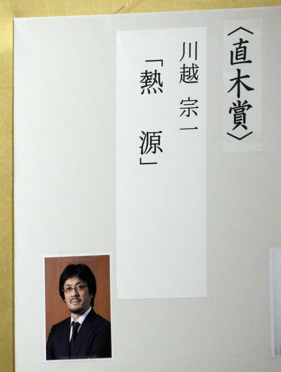 川越宗一さんの「熱源」が直木賞に決まった