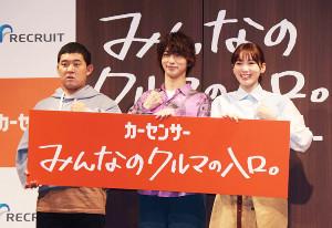 カーセンサー新CM発表会に出席した(左から)四千頭身・後藤拓実、横浜流星、飯豊まりえ