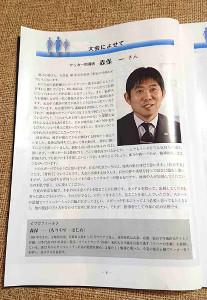 サッカー日本代表の森保一監督は全国都道府県対抗男子駅伝の公式プログラムに手記を寄稿した