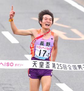 優勝し、ガッツポーズでゴールする長野・中谷雄飛