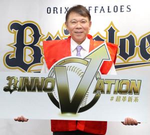 1月9日に60歳の誕生日を迎え赤いちゃんちゃんこを着た西村徳文監督は、2020年のキャッチフレーズ「BINNOVATION #超革新系」と書かれたボードを持ち笑顔をみせる
