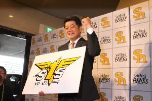 今季スローガン「S15(サァイコー!)」のパネルと持つ工藤監督