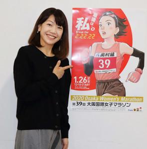 「第39回大阪国際女子マラソン」の解説を務める高橋尚子さん