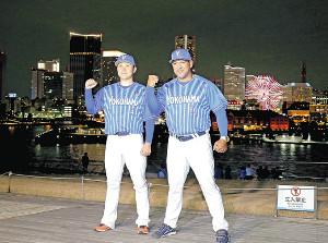 横浜・みなとみらいの夜景を背に新しいビジターユニホームを披露したラミレス監督(右)と新主将の佐野