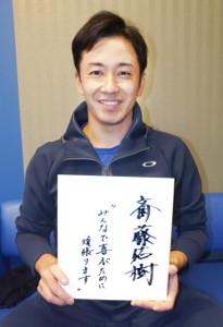 今季の抱負に「みんなで喜ぶために頑張ります」と記した斎藤