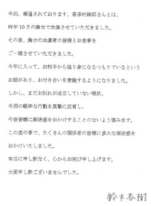 鈴木杏樹の直筆署名入りファクス