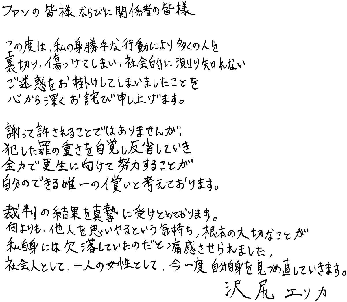 沢尻エリカ被告の直筆謝罪文