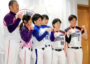 2020年シーズンを戦う女子プロ野球各チームの監督、コーチ陣(カメラ・軍司 敦史)