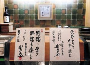 店には野村さん直筆のメッセージが飾られている