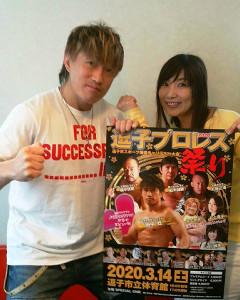 田中稔(左)と府川唯未さんの夫妻